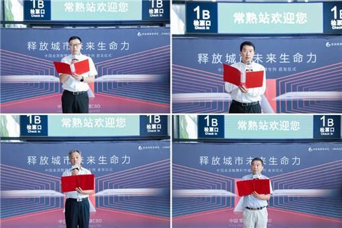 """常熟!+速度   """"金茂智慧科学城""""高铁品牌专列,今日首发"""