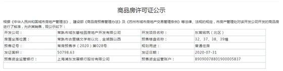 东宸铭筑(北区)22、32、37、38、39幢2020-7-31通过预售许可