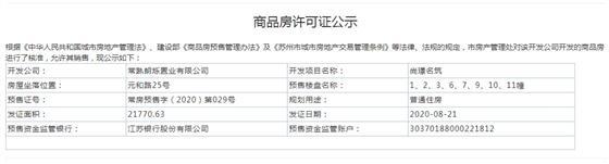 尚璟名筑1、2、3、6、7、9、10、11幢2020-8-21通过预售许可