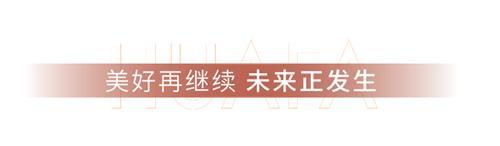 【探索·优+】②期丨华发在苏州,为美好,不止步