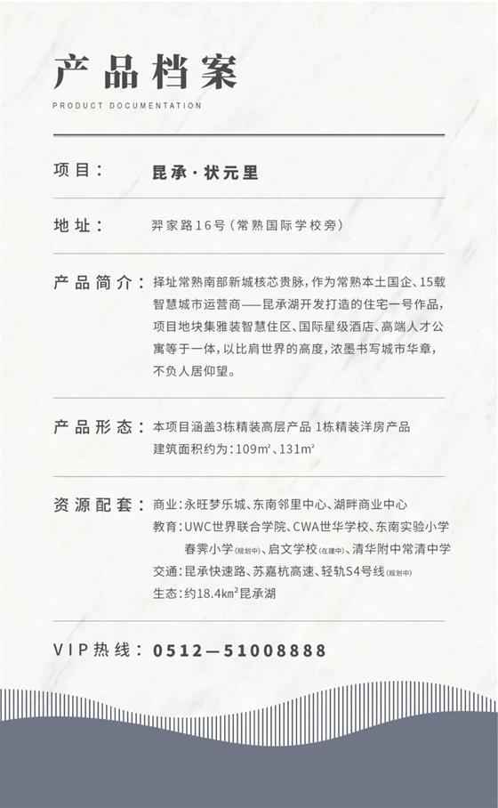 昆承·创造|昆承·状元里&虞城媒体品鉴行圆满落幕!
