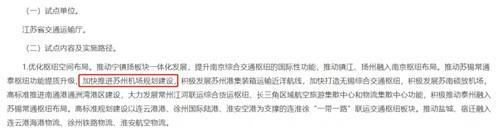 牛:恒大两宗新地曝光,规划洋房+小高层 苏州机场等待官宣!