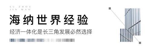 长三角时代潮头,中国金茂焕新常熟新生