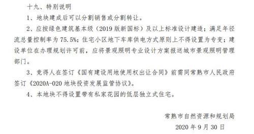 刚刚!琴湖小镇再挂5宗新地 超15万方 最高起拍价13955元/㎡