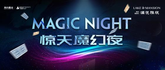 『Magic Night』惊天魔幻夜 震撼来袭 神秘天团空降虞城,颠覆前所未见! 你准备好了吗?