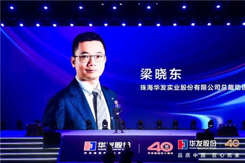 40周年再出发,华发股份品牌焕新开启新征程!
