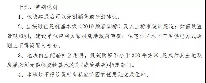 再现一次性报价, 苏高新4.69亿常熟强势拿地