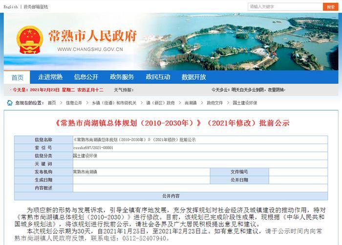 好消息!常熟西站正式公示了 具体位置就在尚湖镇东侧!
