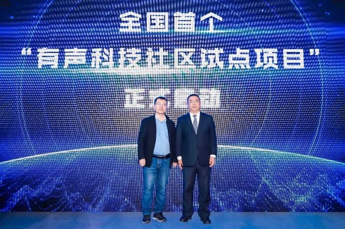 """先声夺人!约6万方大剧院 中国声谷各项建设跑出""""加速度""""!"""