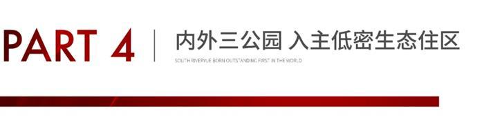 """首开劲销2亿 惊艳虞城 解密祥源·悦江南花园""""热销密码"""""""