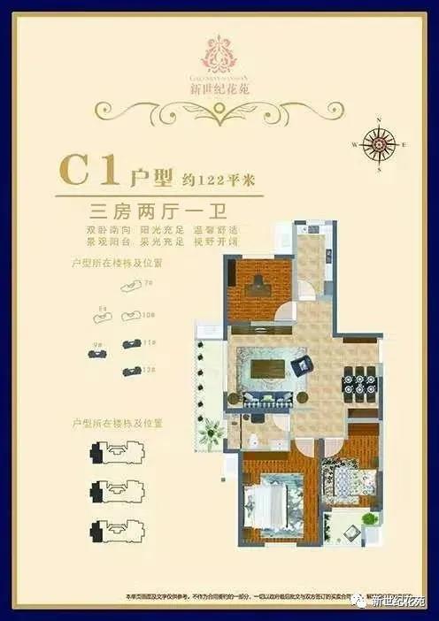 新世纪花苑7幢-12幢商品住宅开盘选房细则