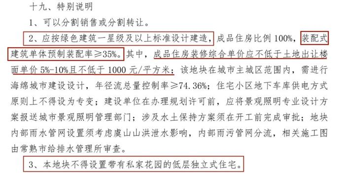 成交16069元/㎡!碧桂园11亿竞得市区低密宅地!