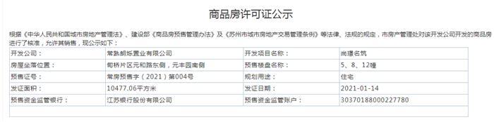 尚璟名筑5、8、12幢2021-01-14通过预售许可