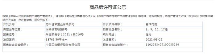 春语花庭8、9、16、17幢2021-03-25通过预售许可