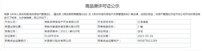江湾澜庭3、7幢2021-03-26通过预售许可