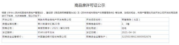 琴臻雅院(北区)1、2、3、5、6、7幢2021-04-16通过预售许可