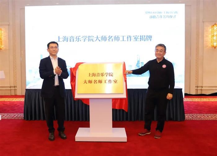 喜讯!常熟与上海音乐学院签约,这个研究院落户经开区!