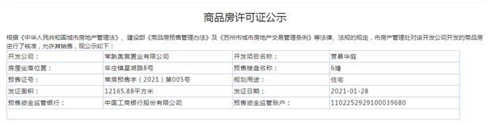 誉景华庭6幢2021-01-28通过预售许可