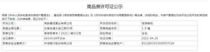 悦湖雅苑1-9幢2021-04-26通过预售许可