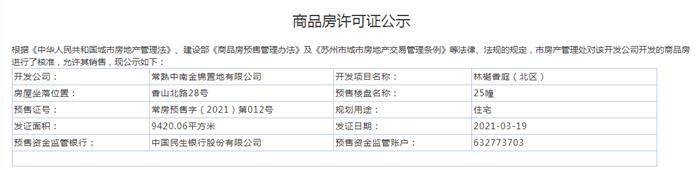 林樾香庭(北区)25幢2021-03-19通过预售许可