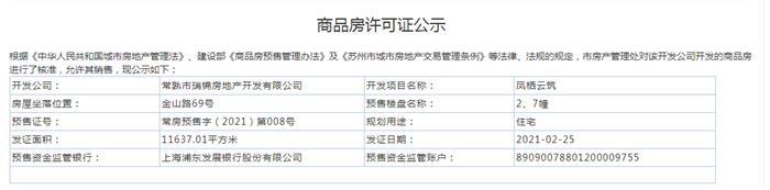凤栖云筑2、7幢2021-02-25通过预售许可