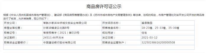 溪语雅园1-3、5-12、15-17、18-23、25-33、35-36幢2021-03-12通过预售许可
