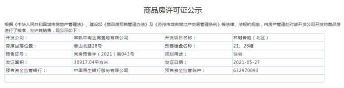 林樾香庭(北区)21、28幢2021-05-27通过预售许可