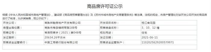 悦江南花园3、10、12 幢2021-06-11通过预售许可