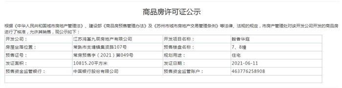 翰香华庭7、8幢2021-06-11通过预售许可