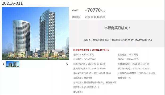 底价成交!宝龙7.08亿竞得招商城新地!