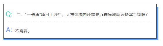 """常熟医保有重要变化!""""一卡通""""苏州全市"""