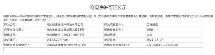 江湾澜庭1、16幢2021-06-07通过预售许可
