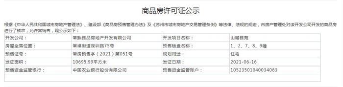 山樾雅苑1、2、7、8、9、16、22、23幢2021-06-16通过预售许可