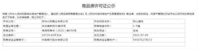 同心璟苑1—5幢2021-07-09通过预售许可