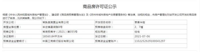 誉景华庭2、7幢2021-07-06通过预售许可
