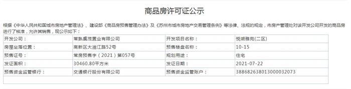 悦湖雅苑(二区)10-19幢2021-07-22通过预售许可