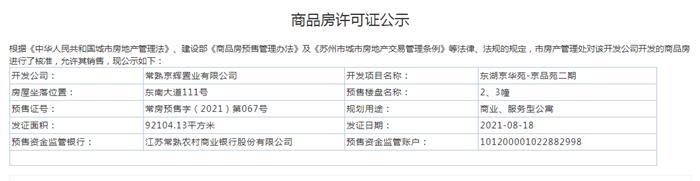 东湖京华苑-京品苑二期也已取得2、3幢的预售